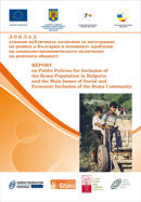 Report on Public Policies for Inclusion of the Roma Population in Bulgaria and the Main Issues of Social and Economic Inclusion of the Roma Community